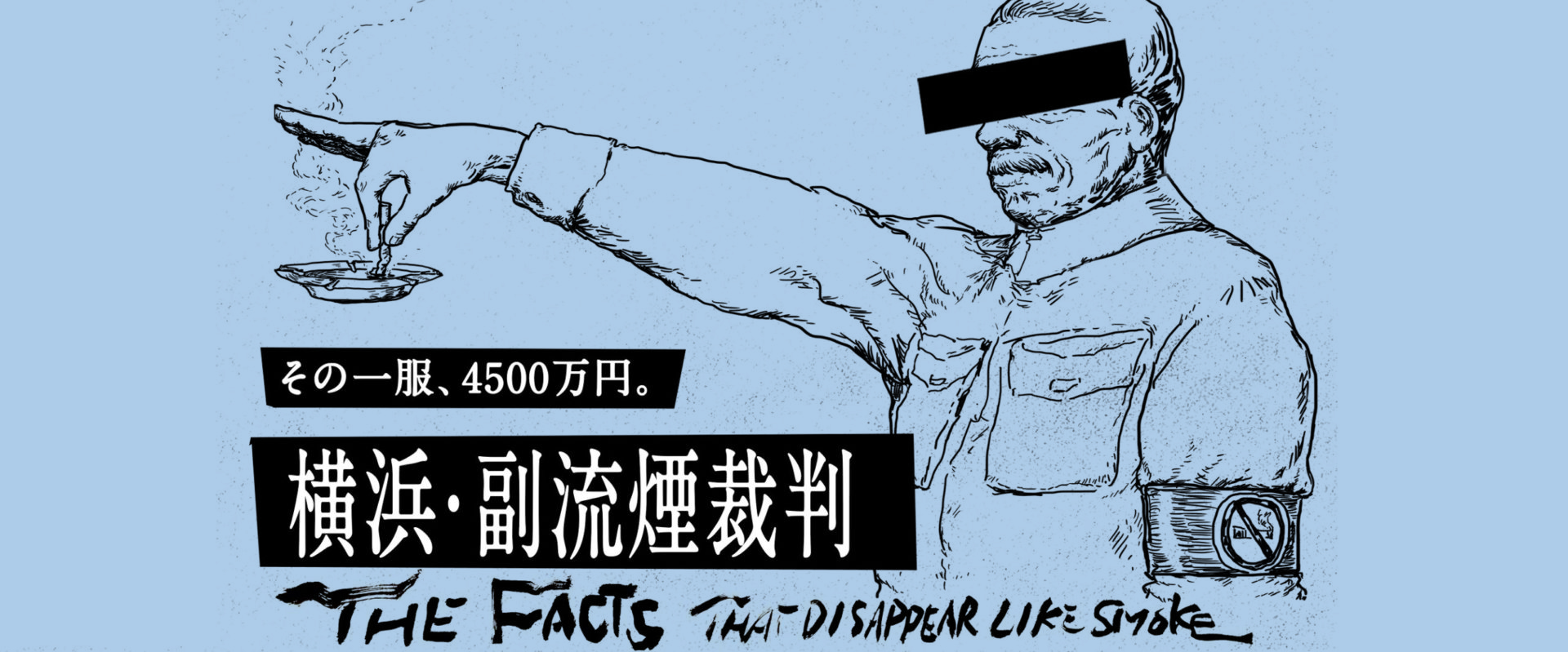 ジャーナリスト黒薮哲哉氏による『横浜副流煙裁判・報告会』前半(基調講演)